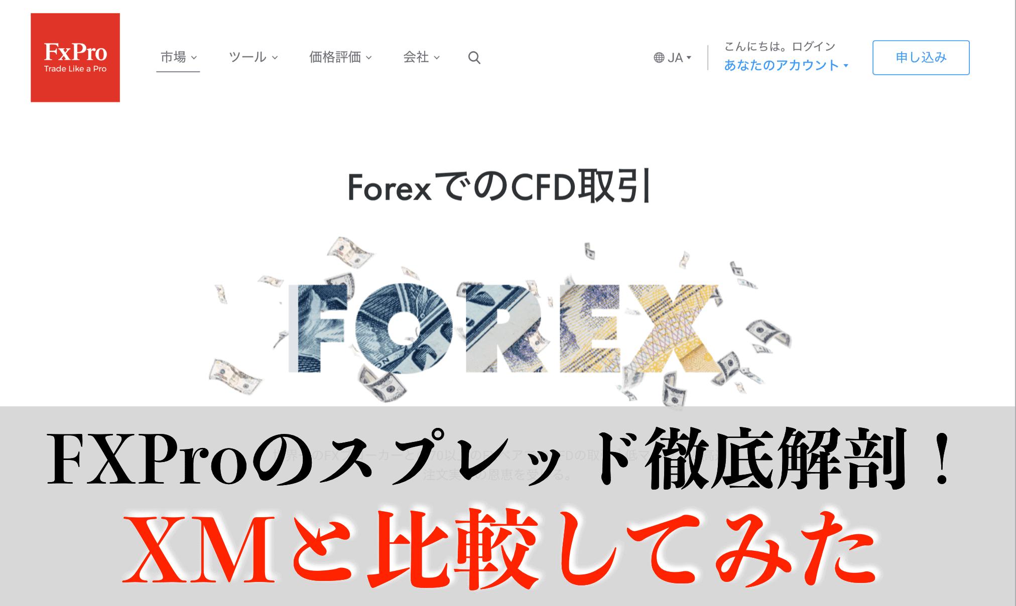FXProスプレッド情報