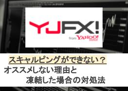 YJFXスキャルピングができない?オススメしない理由と凍結した場合の対処法