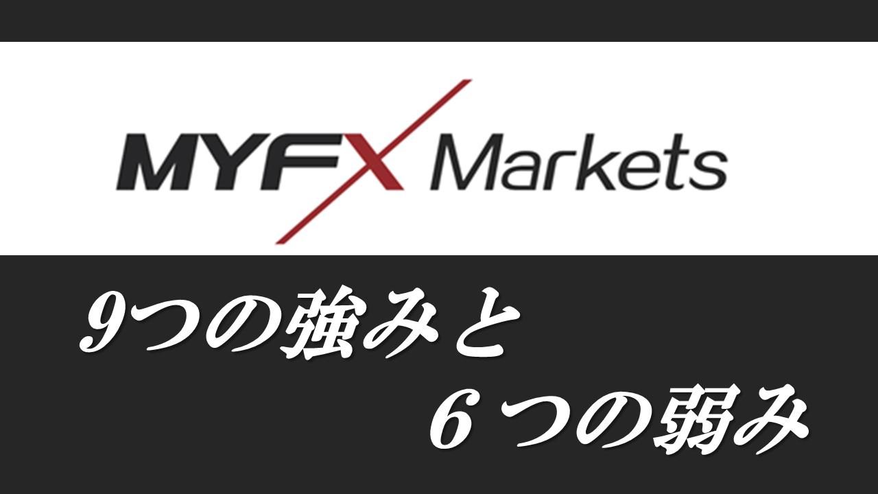 MYFXMarketsの評判!9つの強みと6つの弱みから本音で解説