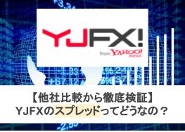 YJFXのスプレッドってどうなの?他社比較から徹底検証