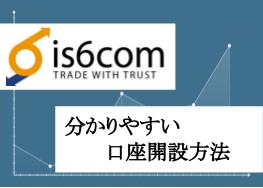 Is6comの特徴と分かりやすい口座開設方法