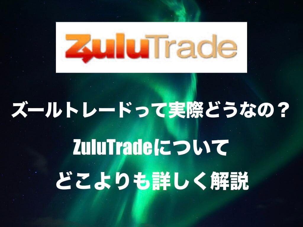 ズールトレードって実際そうなの?ZuluTradeをどこよりも詳しく解説