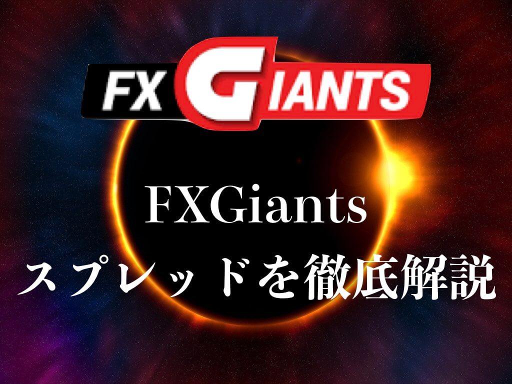 FXGiantsのスプレッドを徹底解説