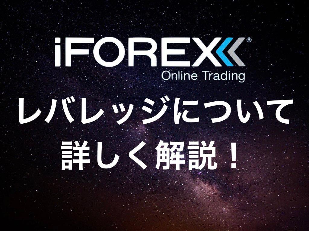iFOREXのレバレッジについて詳しく解説!