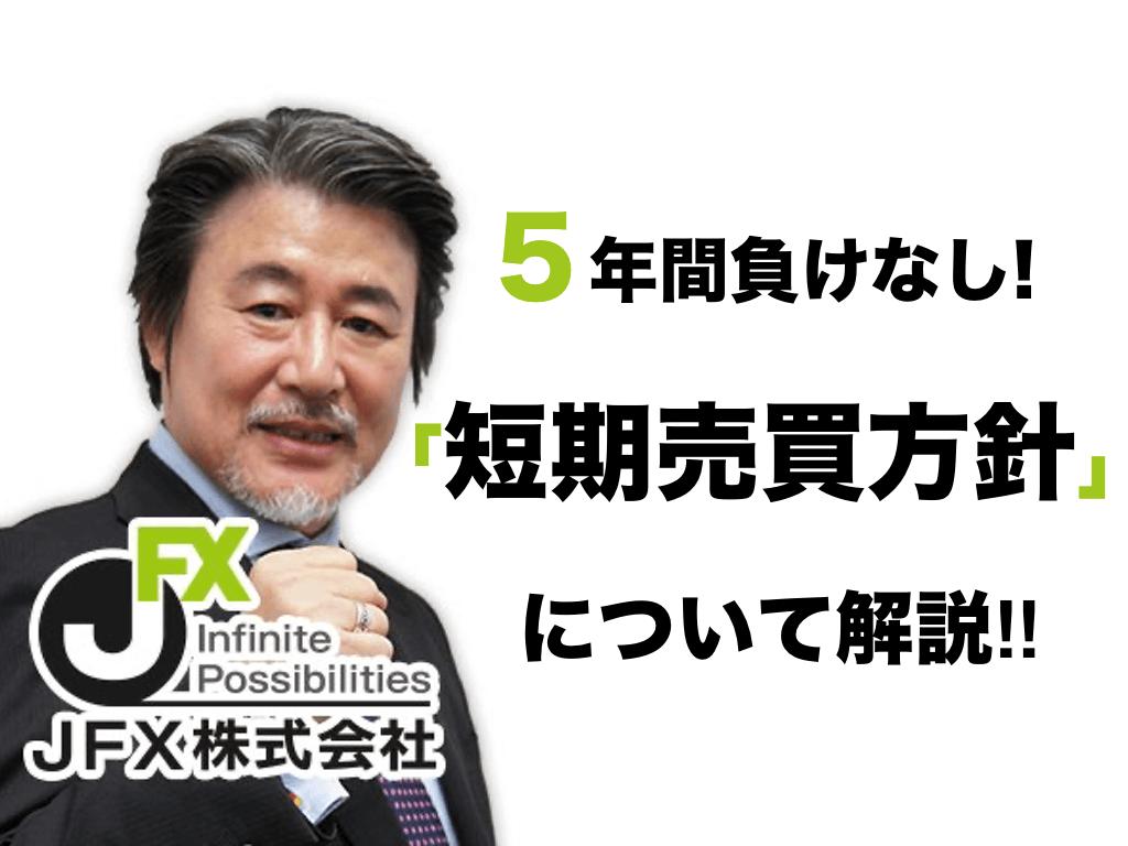 【5年間負けなし】JFX小林社長の「短期売買方針」を解説‼︎