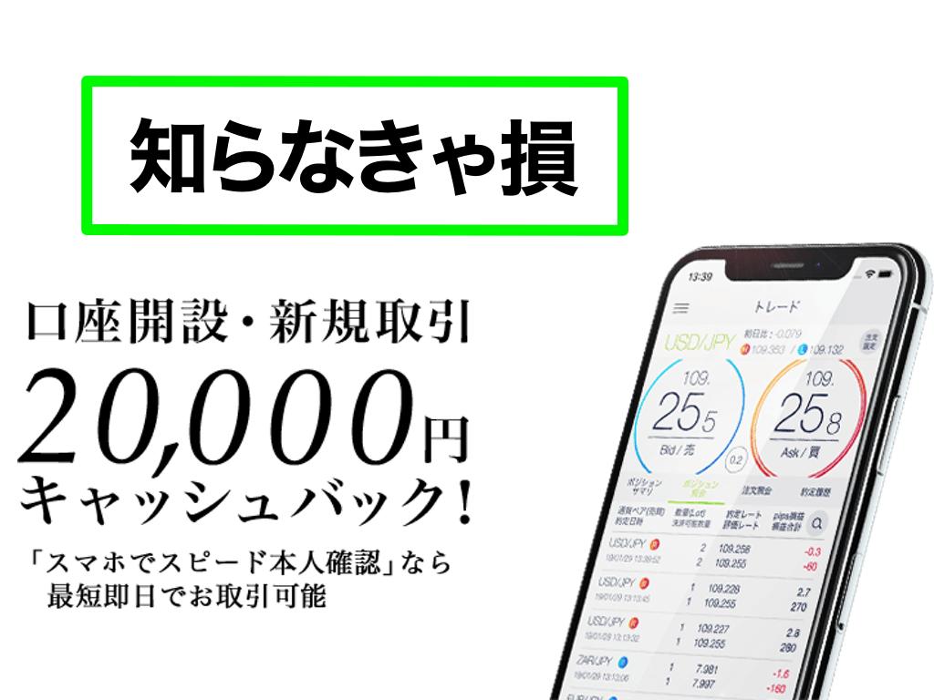 【知らないと損】DMM FXで2万円キャッシュバックからキャンペーン全て解説します‼︎