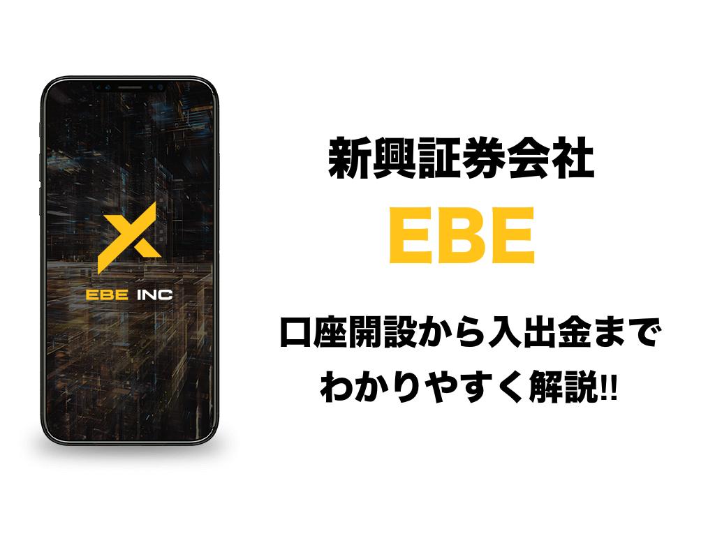 EBE inc の口座開設から出金方法までわかりやすく解説!