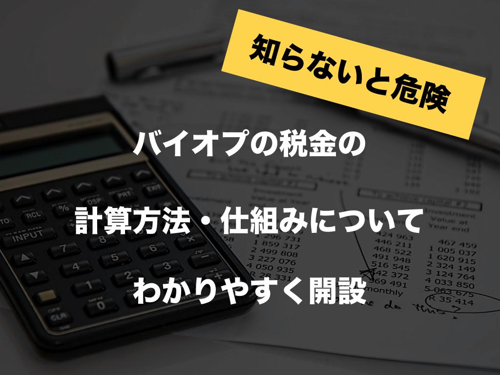【知らないと危険‼︎】バイナリーオプションの税金の計算方法・仕組みについてわかりやすく解説‼︎