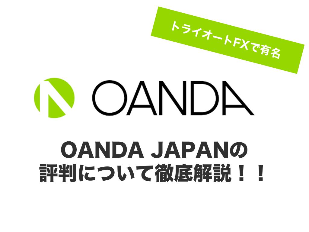 「トライオートFX」で有名なOANDA JAPANの評判について徹底解説‼︎