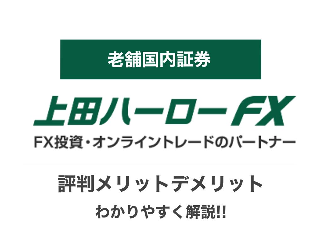 上田ハーローFXの評判、メリット・デメリットについて徹底解説‼︎
