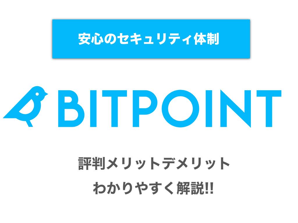 BITPOINT(ビットポイント)の評判、メリット・デメリットについて徹底解説!!