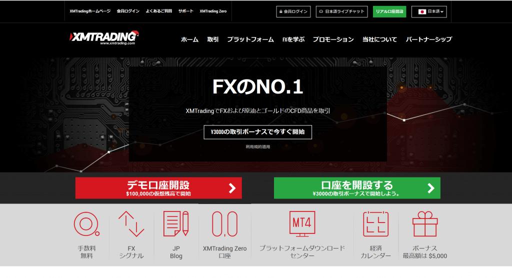 XM ホームページ