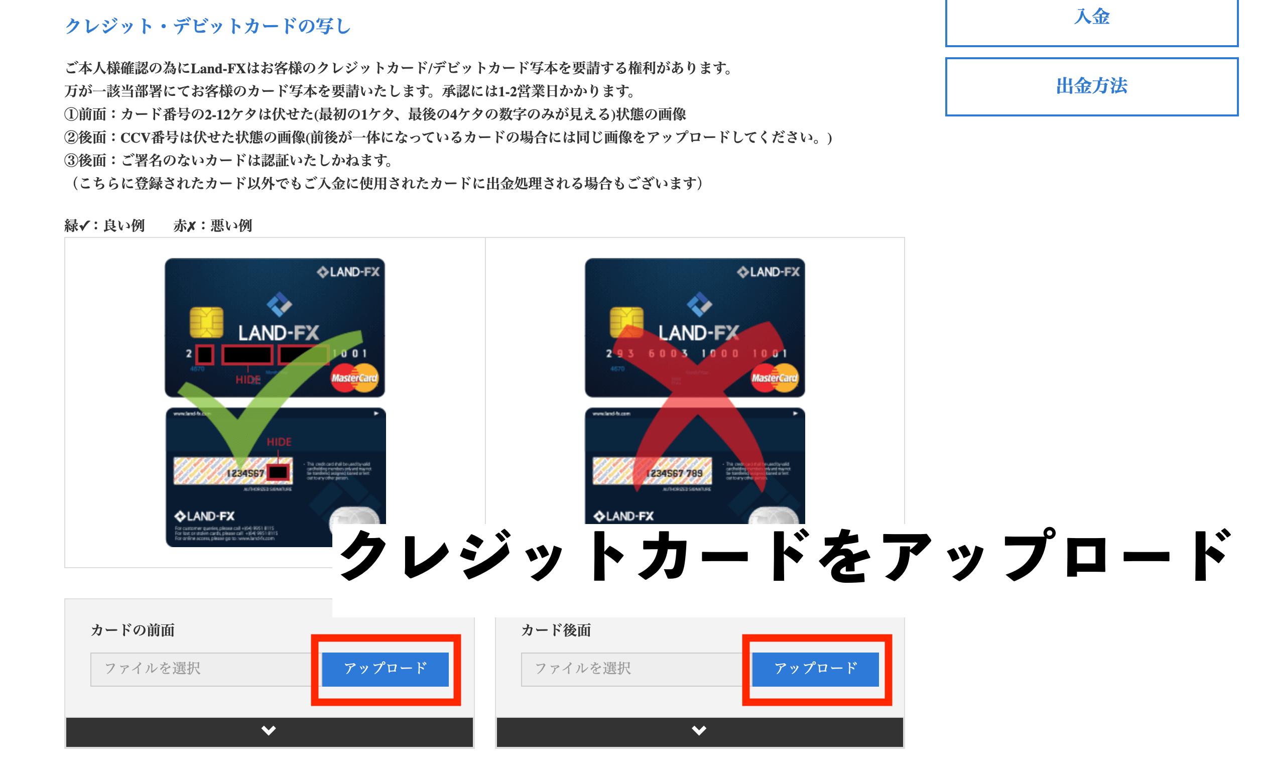 LandFXクレジットカード情報登録