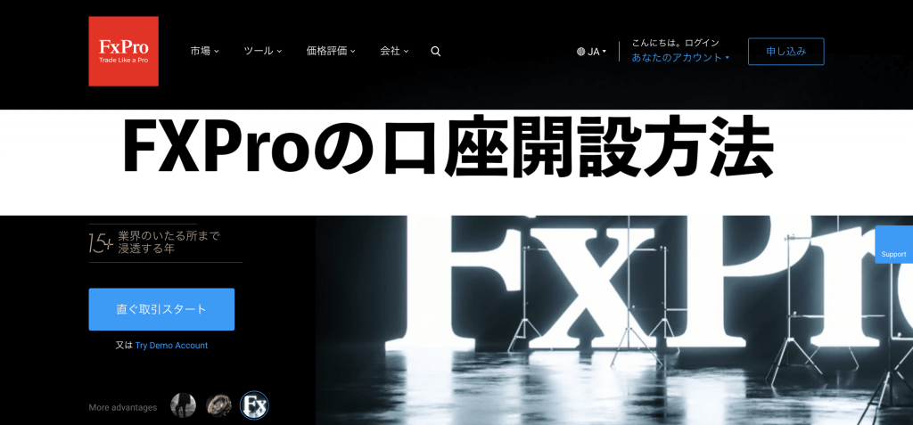 FXPro口座開設サムネイル