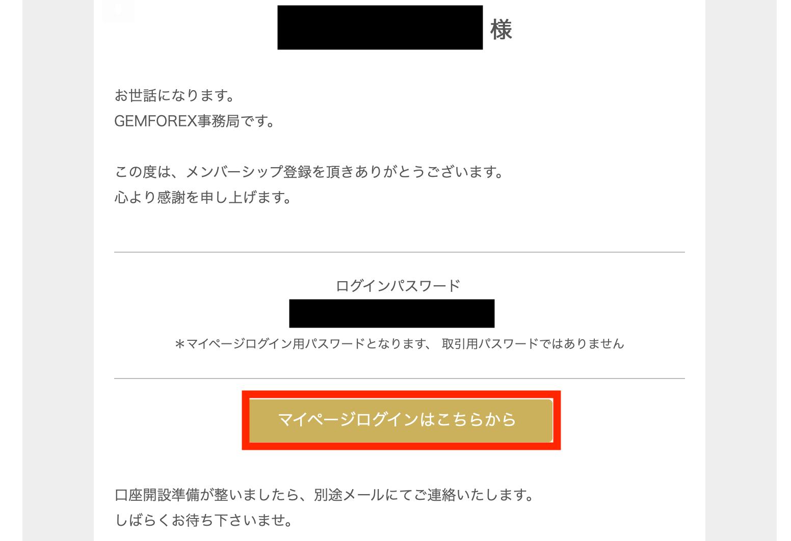 マイページのログインパスワード