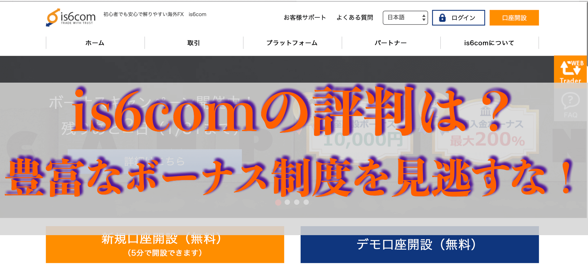 is6comサムネイル