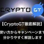 【CryptoGT徹底解説】使い方からキャンペーンまで分かりやすく解説します