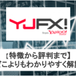 YJFXって実際どうなの?特徴から評判までどこよりもわかりやすく解説
