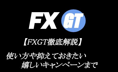 【FXGT徹底解説】使い方からキャンペーンまで分かりやすく解説します