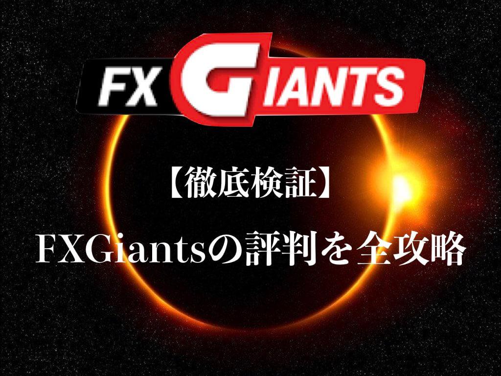 【徹底検証】FXGiantsの評判を全攻略