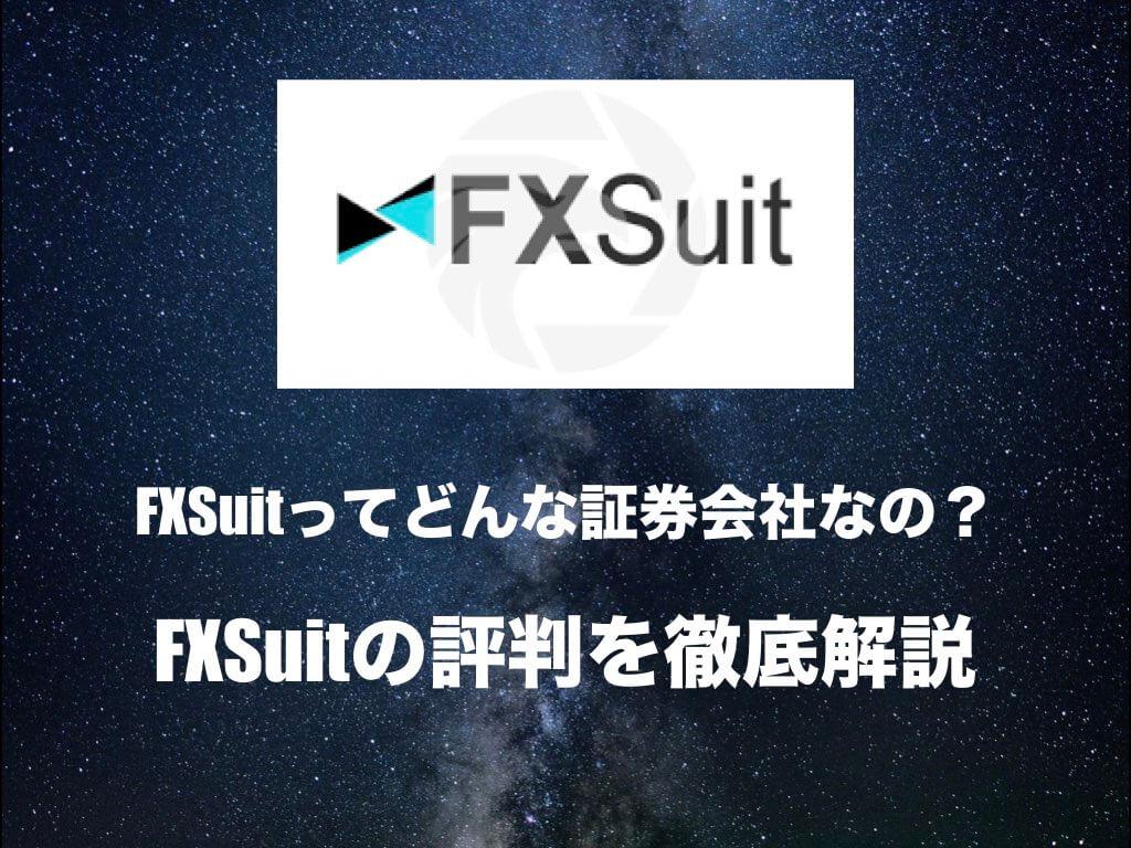 【徹底解説】FXSuitってどんな会社なの?