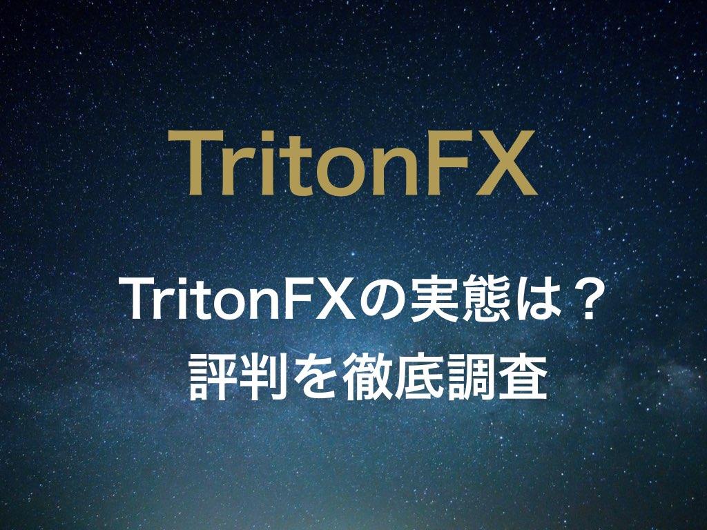 TritonFXの実態は?評判を徹底調査