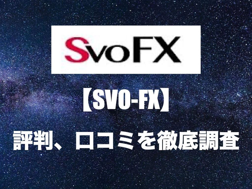 SVO-FXどんな会社?評判を徹底解説