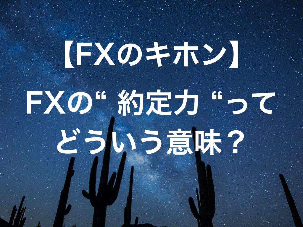 FXの約定力ってどういう意味?