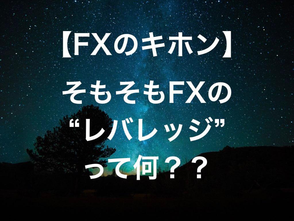 そもそもFXのレバレッジって何?