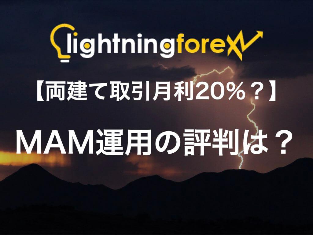 【両建て取引月利20%?】Lightning Forexとは?Lightning ForexのMAM運用の評判は?