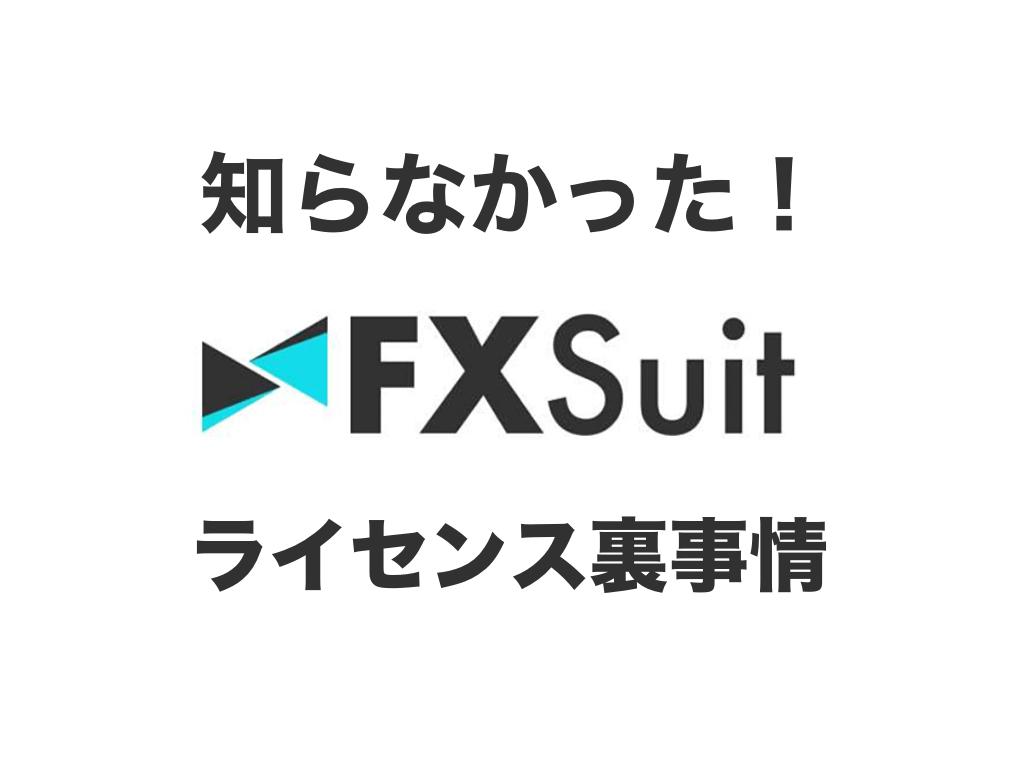 知らなかったFXSuitのライセンス裏側調査!