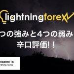 LightningForexとは?LightningForexの5つの強みと4つの弱みを辛口評価!