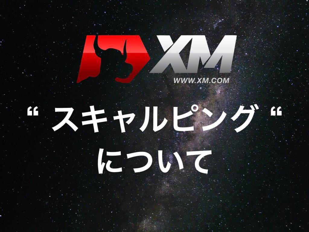 XMのスキャピルピングについて徹底解説