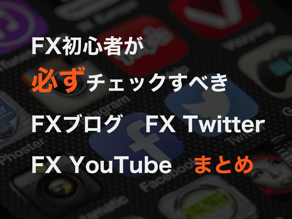 【2020年版】FX初心者が必ずチェックすべきFXブログ・FXトレーダーのTwitter・YouTubeまとめ