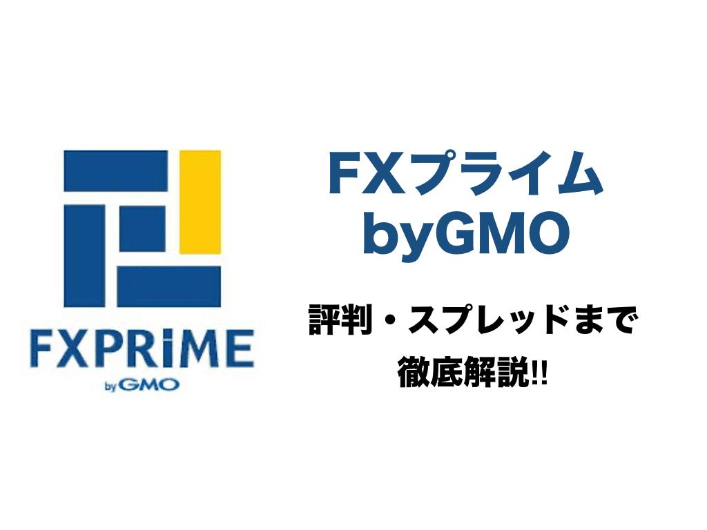 FXプライムbyGMOの評判、スプレッドまで徹底解説‼︎