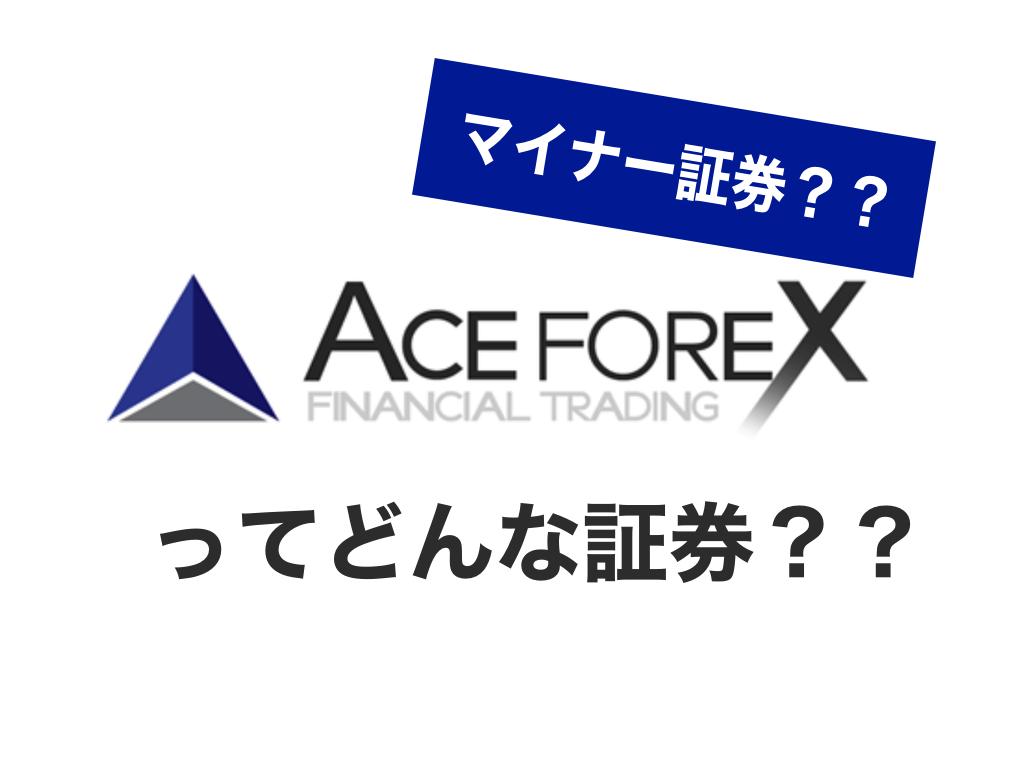 マイナー証券?Ace Forexってどんな証券会社?