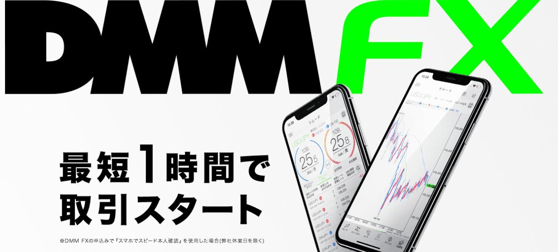 DMM FXの口座開設方法を超丁寧に解説!!