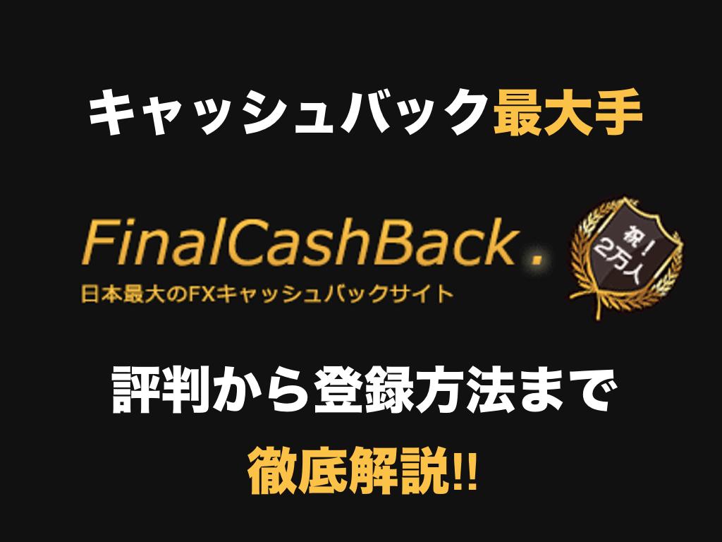 キャッシュバックサイト最大手「Final cash back」評判と登録方法を徹底解説‼︎