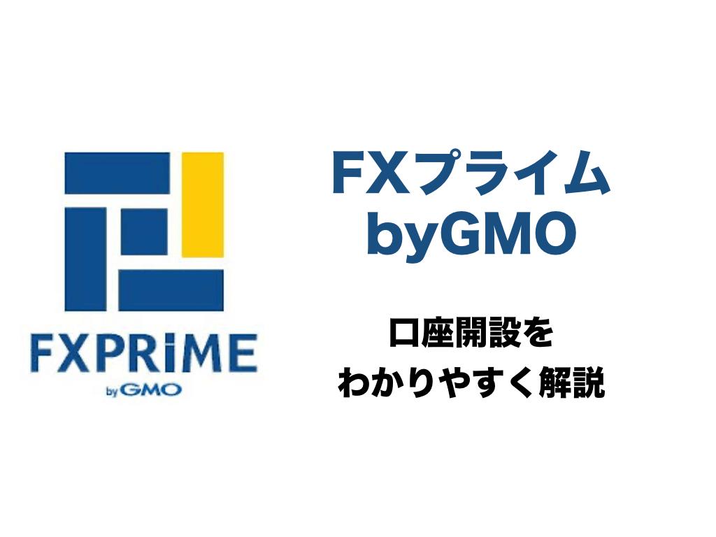 FXプライムbyGMOの口座開設をわかりやすく解説します。