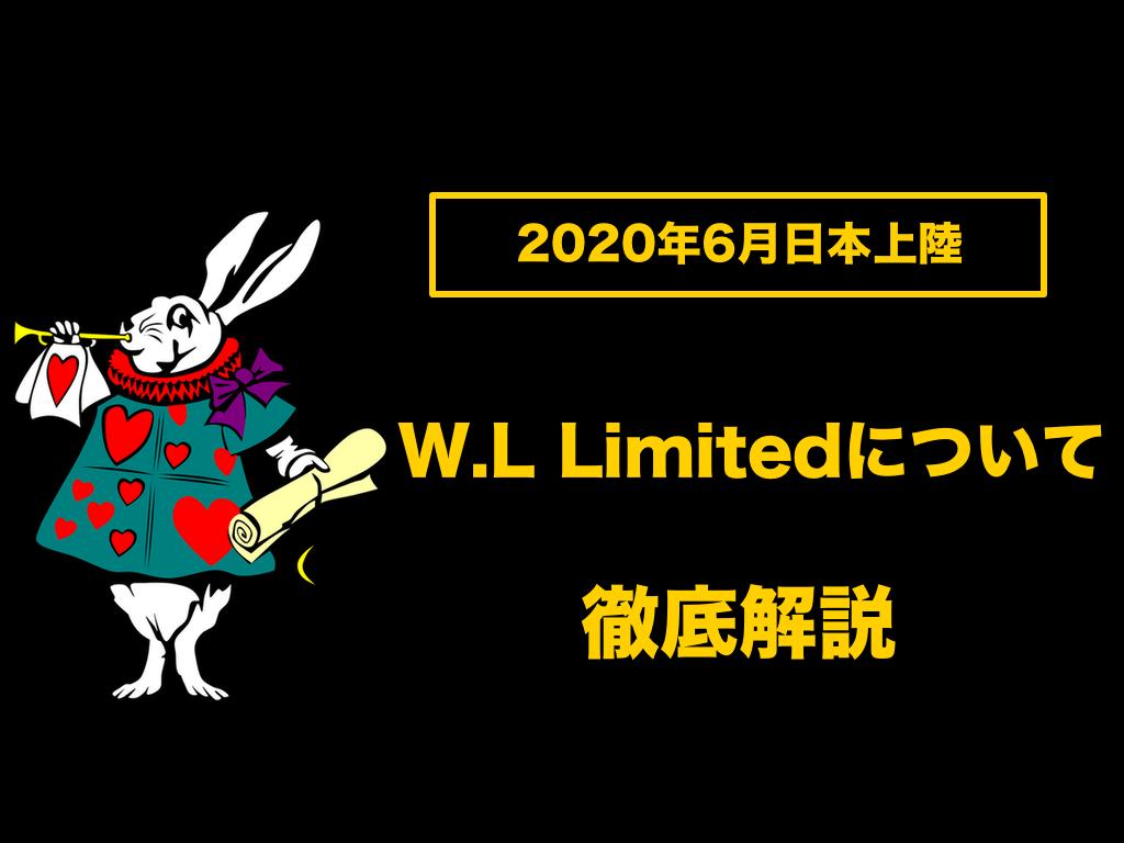 【2020年6月日本上陸】W.L Limitedについて徹底解説!!