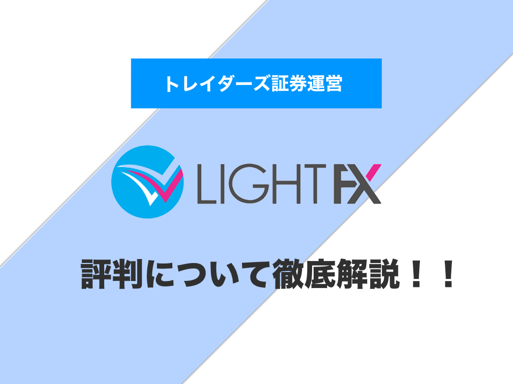 LIGHT FX(トレーダーズ証券)の評判、メリット・デメリットについて徹底解説‼︎