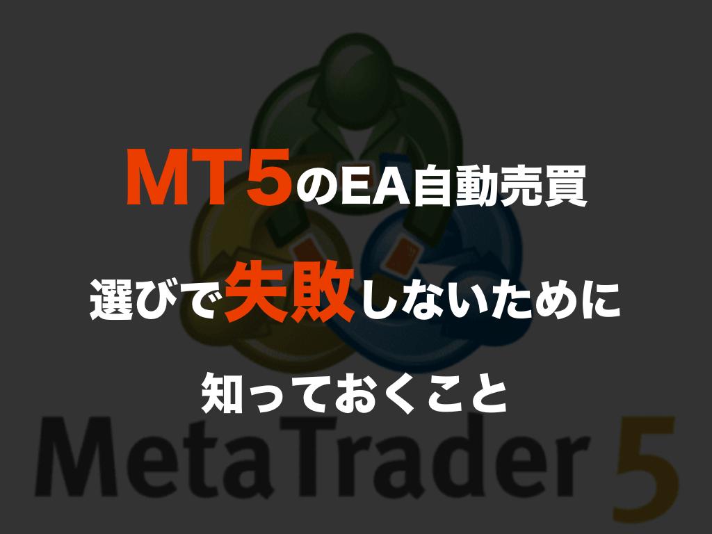 MT5のEA(自動売買)選びに失敗しないために知っておくべきことまとめ