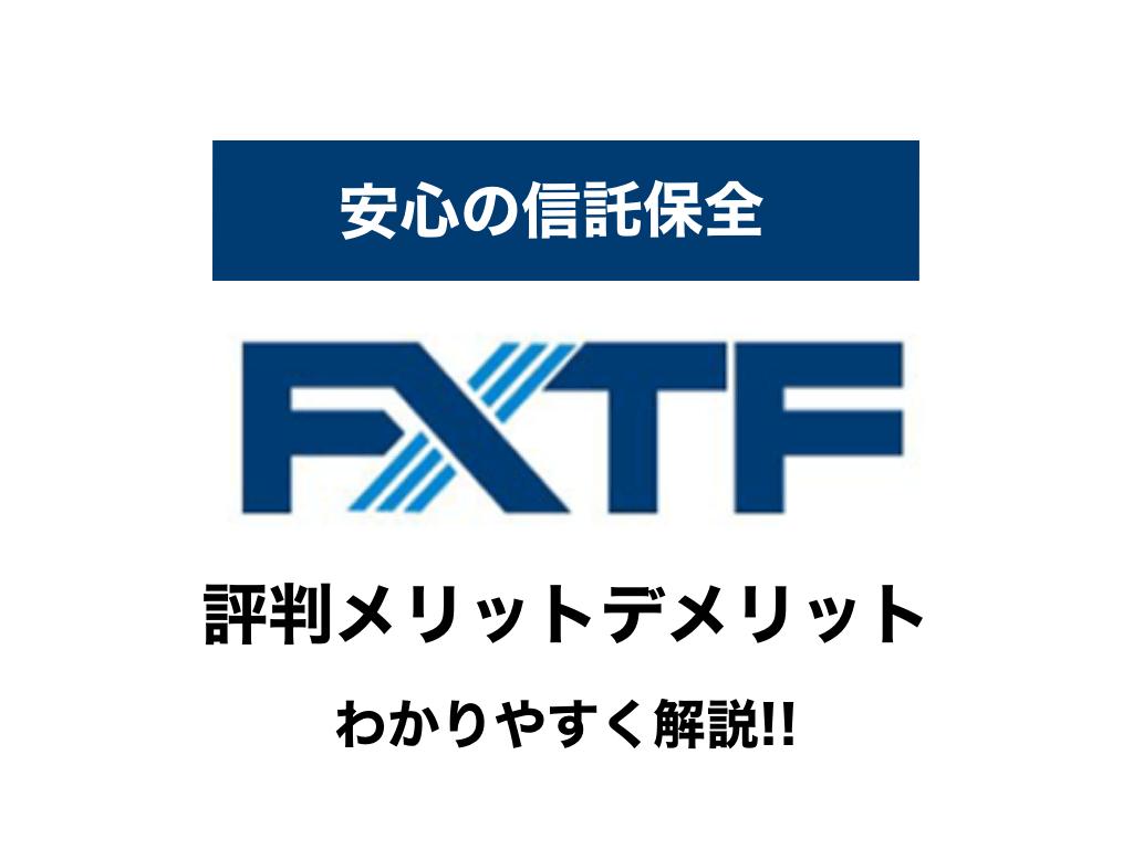 FXTFの評判、メリット・デメリットについて徹底解説‼︎