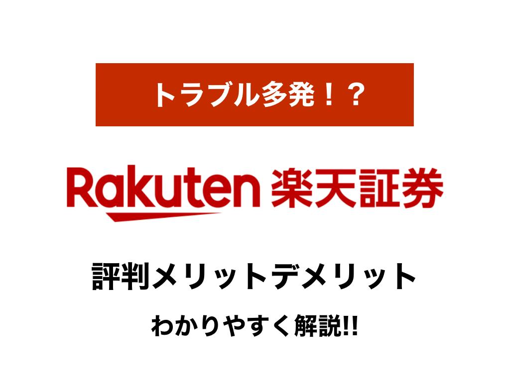 【2021年最新版】楽天FXの評判・メリットデメリットについて徹底解説!!