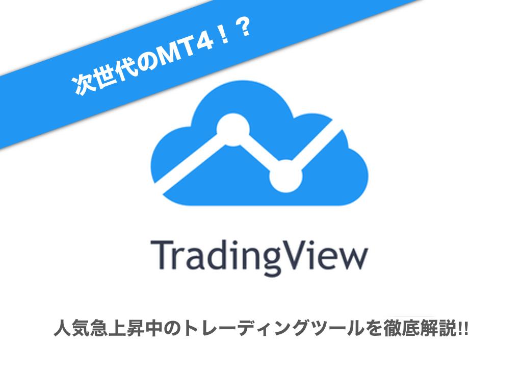 【次世代のMT4!?】人気急上昇中のチャートツール「Trading View(トレーディングビュー)」について解説‼︎