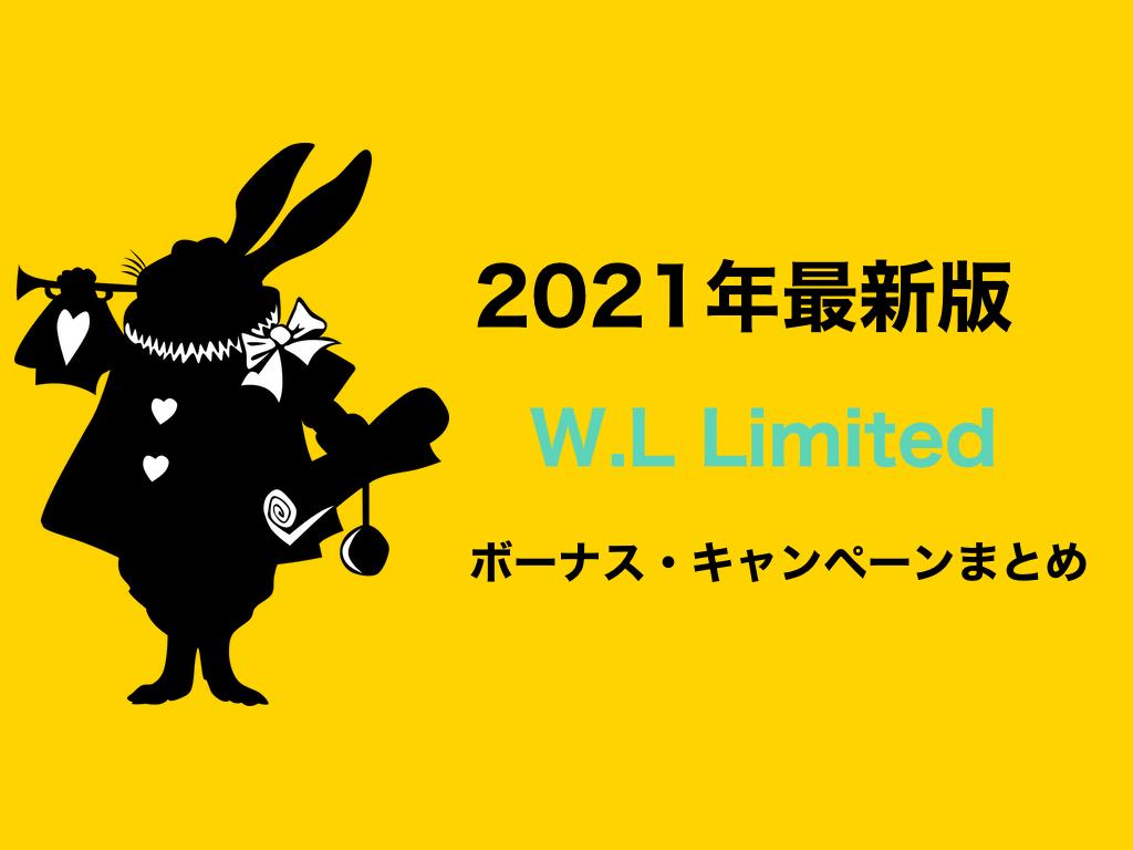 【2020年6月オープン】W.L Limitedのボーナス・キャンペーンから取得方法まで徹底解説