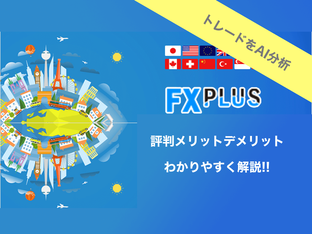 FX PLUS(マネックス証券)の評判、メリット・デメリットについて徹底解説!!