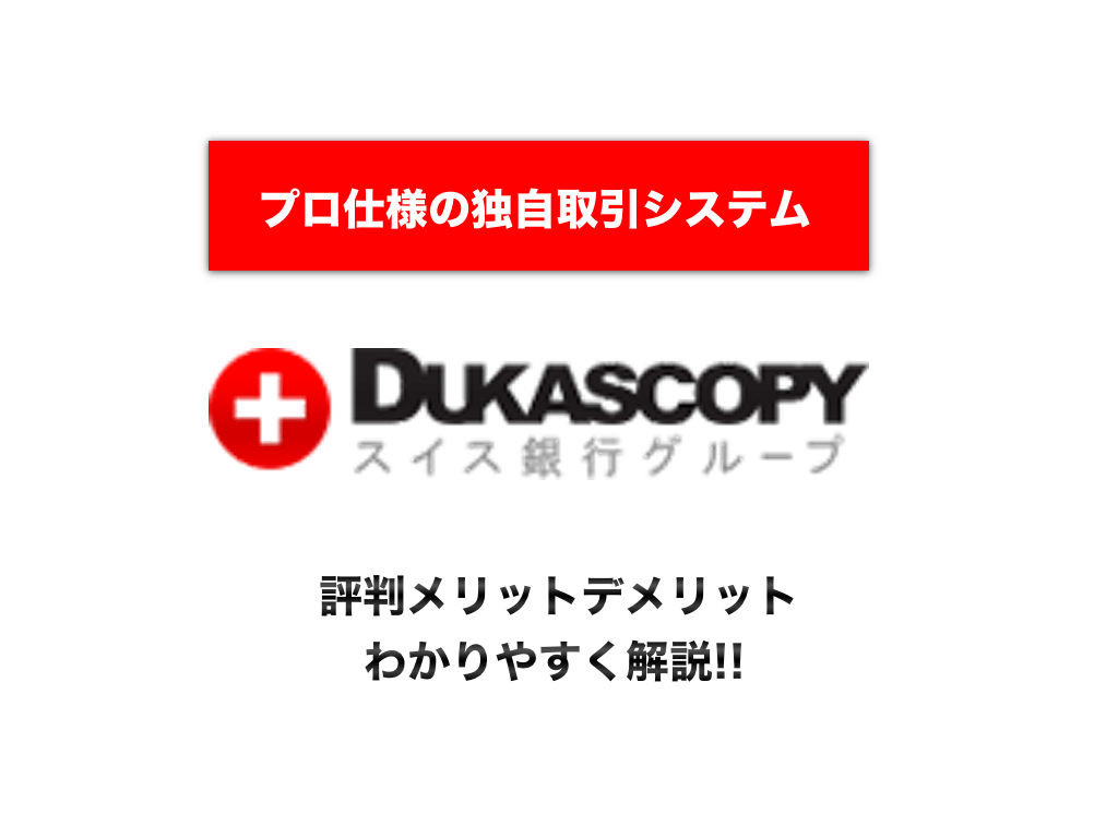 Dukas Copy JAPAN(JForex)の評判、メリット・デメリットについて徹底解説‼︎