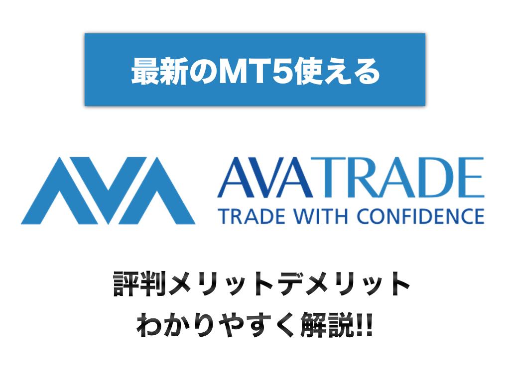 AVATRADEの評判、メリット・デメリットについて徹底解説