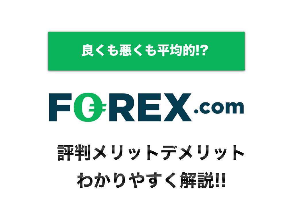 FOREX.comの評判、メリット・デメリットについて徹底解説‼︎